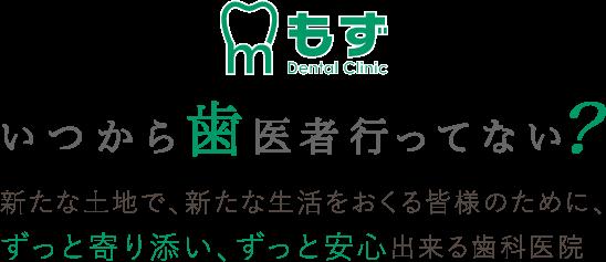 もずデンタルクリニック|堺市北区の歯科・小児歯科医院です